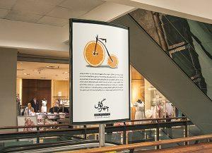 Indoor-Advertising-Poster-MockUp-2