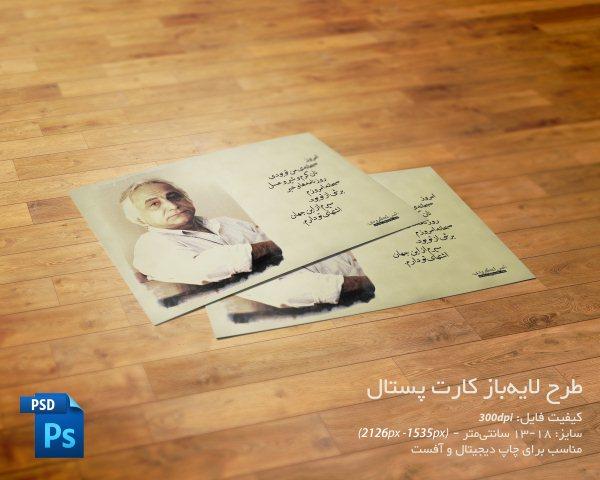 Postal-Card-13-1