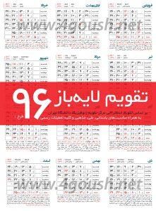 تقویم 96