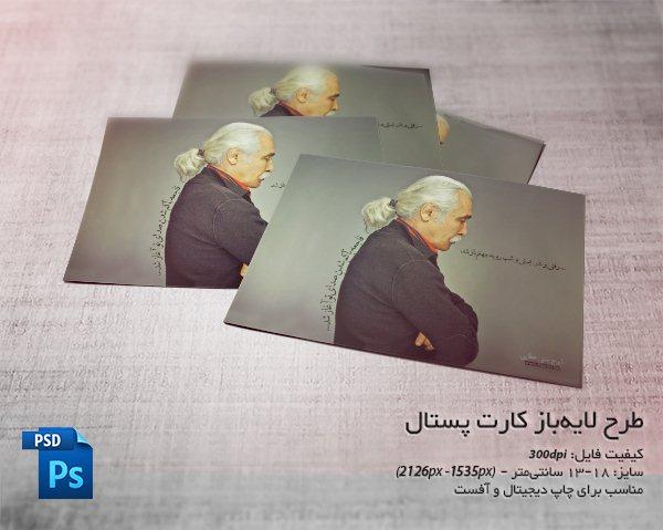 Postal-Card-17-1
