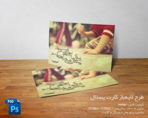 Postal-Card-21-2