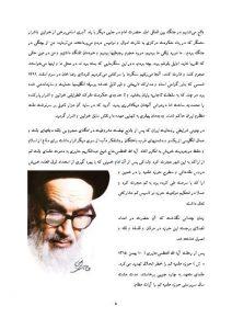 امام خمینی از ولادت تا رحلت_000005