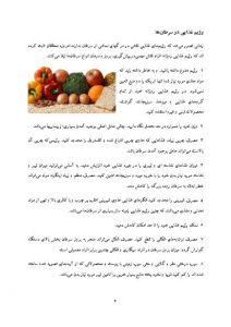 رژیم غذایی در سرطان_000002