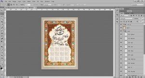دانلود تقویم تک برگ و دیواری 1396 با طرح وان یکاد