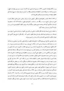 زندگینامهی شهید محمد جواد باهنر کوتاه، 4 صفحه