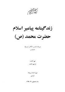 زندگینامه پیامبر اسلام حضرت محمد