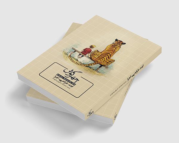 موکاپ جلد دو کتاب بر روی هم