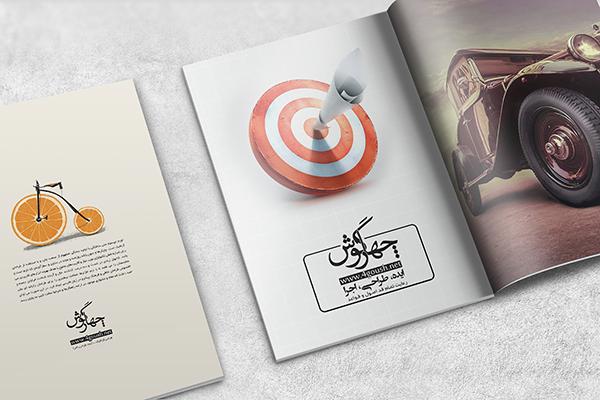 موکاپ صفحات داخلی مجله و کتاب