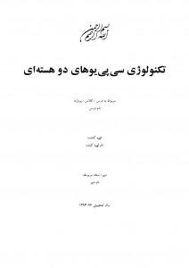 دانلود تحقیق تکنولوژی سیپییوهای دو هستهای (7 صفحه)