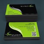 دانلود کارت ویزیت فارسی لایهباز (سری ۱۴)