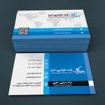 دانلود کارت ویزیت فارسی و حرفهای سری ۲۴
