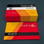 دانلود کارت ویزیت فارسی و حرفهای سری ۲۳ | مخصوص اشخاص
