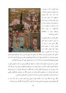 بررسی کاربردی نقوش هندسی اسلامی در گرافیک محیطی