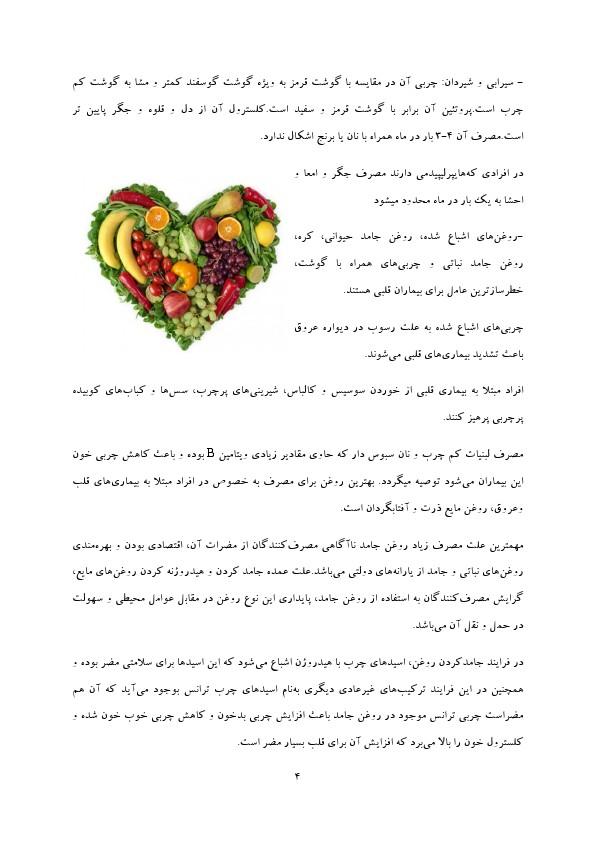 قلب و عروق تلگرام نقش تغذیه در بیماریهای قلبی و عروقی - چهارگوش