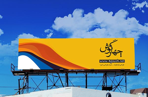 Outdoor Advertisemet Billboard Mockup PSD-2