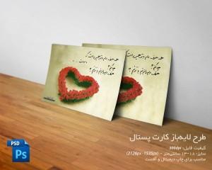 Postal-Card-01-2