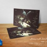 طرح لایهباز کارت پستال، کاظم بهمنی