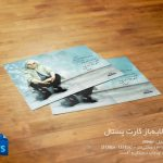 طرح لایهباز کارت پستال، سید علی صالحی