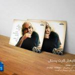 طرح لایه باز کارت پستال عاشقانه، سید علی صالحی