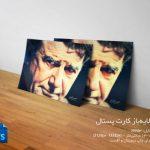 کارت پستال، محمدرضا شجریان