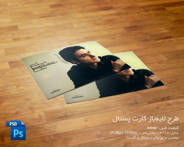 Postal-Card-18-1