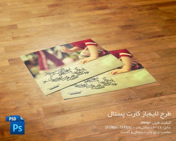 Postal-Card-21-1