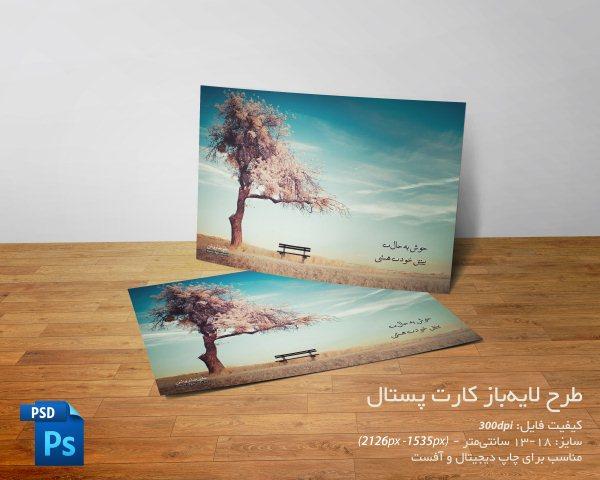 Postal-Card-22-1