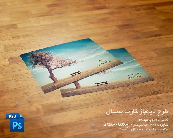 Postal-Card-22-2