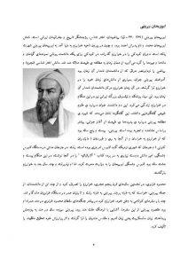 ابوریحان بیرونی_000002