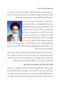 امام خمینی از ولادت تا رحلت_000003