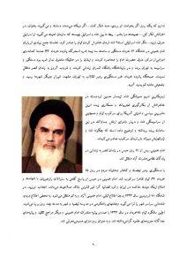 امام خمینی از ولادت تا رحلت_000009