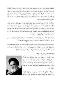 امام خمینی از ولادت تا رحلت_000010