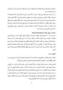 صفحات سیمانی الیافدار_000003