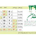 تقویم لایهباز ۹۶ (نمونه 3)