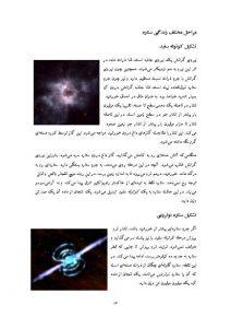 ستاره_000014