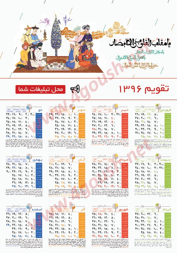 تقویم دیواری و تک برگ 1396 با طرح مینیاتور ایرانی و دعای تحویل سال