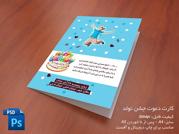 دانلود کارت دعوت جشن تولد پسرانه و دخترانه
