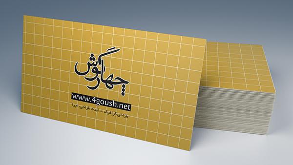 موکاپ لایهباز کارت ویزیت