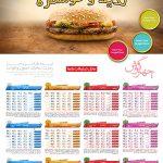 تقویم تک برگ دیواری 1396 مخصوص رستورانها و ساندویچ فروشیها