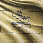 موکاپ پرچم از نمای نزدیک