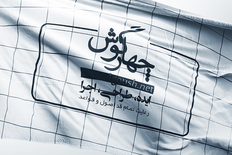 موکاپ پرچم مواج از نمای نزدیک