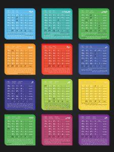 تقویم 96 لایه باز، رنگارنگ