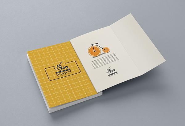 موکاپ داخل جلد کتاب و صفحه اول
