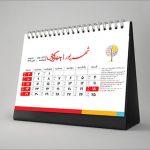 تقویم لایه باز 1396 - مناسب برای تقویمهای رومیزی (طرح 11) - تقویم رومیزی 96