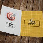 موکاپ کارت دعوت و کارت پستال تاشو (1)