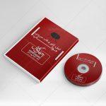 موکاپ کاور و قاب DVD با جعبه محافظ در کنار DVD - (طرح 4)