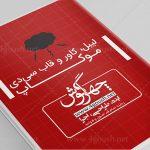 موکاپ کاور و قاب DVD از نزدیک (7)
