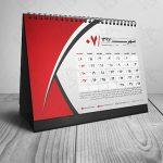 دانلود تقویم لایهباز سال 97 برای تقویمهای رومیزی (طرح 13)