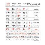 دانلود فایل لایه باز تقویم ۱۳۹۷ (طرح ۱)