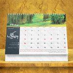 تقویم لایه باز 97 با محلی برای درج یادداشت روزانه (طرح 33)